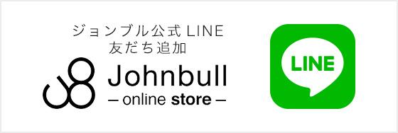 ジョンブル公式LINE 友達追加 Johnbull online store