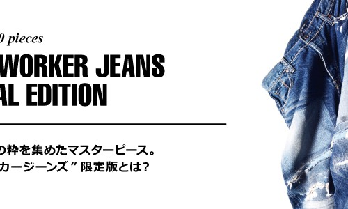 """limited to 50 pieces<br>HARD WORKER JEANS SPECIAL EDITION<br>技術と経験の粋を集めたマスターピース。""""ハードワーカージーンズ""""限定版とは?"""