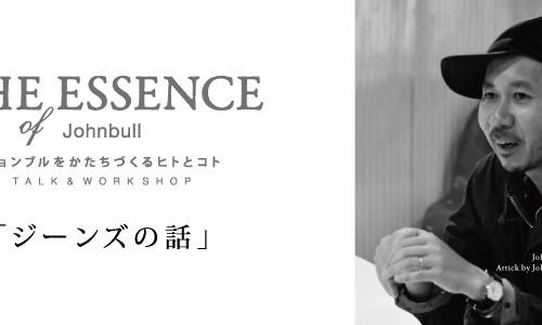 THE ESSENCE of Johnbull  &#8211; ジョンブルをかたちづくるヒトとコト &#8211; <br/>「ジーンズの話」