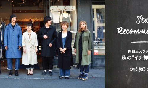 """Staff&#8217;s Recommendation<br/>原宿店スタッフがご紹介!秋の""""イチ押し""""アイテム"""