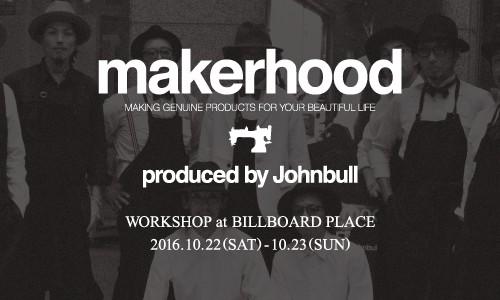 """makerhood"" produced by Johnbull<br/>万代シティビルボードプレイスでワークショップを開催!"