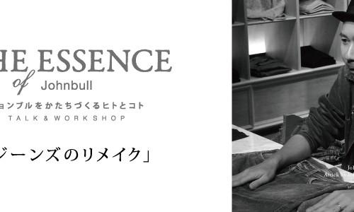 THE ESSENCE of Johnbull  &#8211; ジョンブルをかたちづくるヒトとコト &#8211; <br/>「ジーンズのリメイク」