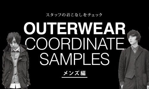 OUTERWEAR COORDINATE SAMPLES<br/>メンズ編