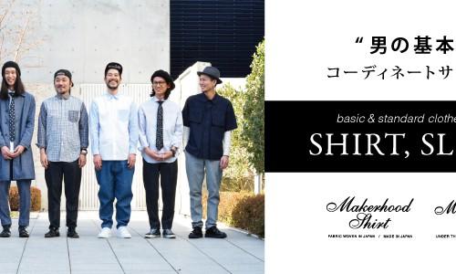 """""""男の基本服"""" コーディネートサンプル集<br/>basic &#038;  standard clothes for men【SHIRT, SLACKS】"""