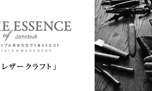 THE ESSENCE of Johnbull  &#8211; ジョンブルをかたちづくるヒトとコト &#8211; <br/>「レザークラフト」