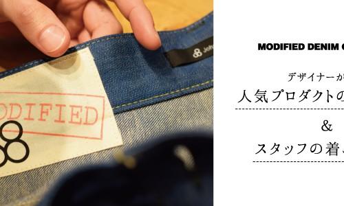MODIFIED DENIM GARMENTS<br/>デザイナーが語る人気プロダクトの誕生秘話