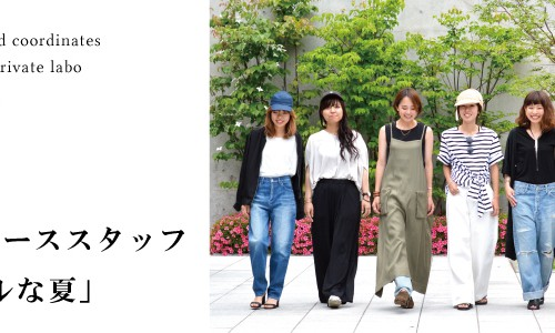「レディーススタッフのリアルな夏スタイル」<br>Recommended coordinates by Johnbull Private labo women&#8217;s staff