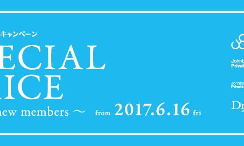新規会員登録キャンペーン<br>SPECIAL PRICE ~for new members~