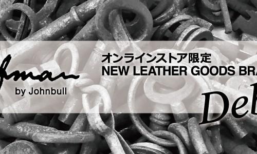 【clafman by Johnbull】<br/>オンラインストア限定ニューレザーグッズブランドデビュー!