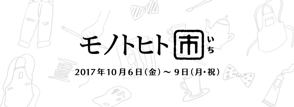 モノトヒトイチ_998-365