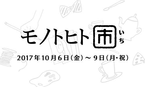 """モノトヒトイチ<br/>""""モノづくり""""を楽しむワークショップ"""