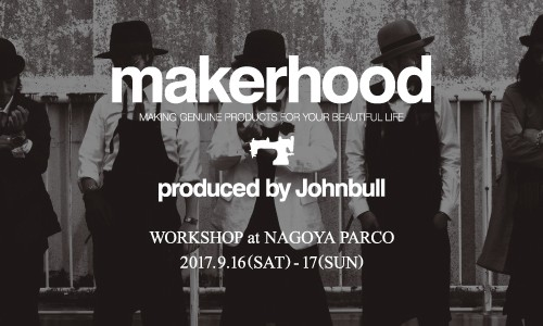 """makerhood"" produced by Johnbull<br/>名古屋パルコでワークショップを開催!"