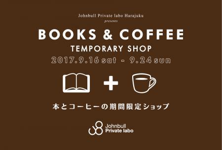 BOOKS&COFFEE_ol