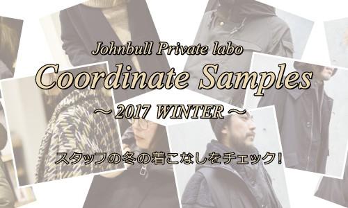 COORDINATE SAMPLES ~2017 WINTER~<br/>スタッフの冬の着こなしをチェック!