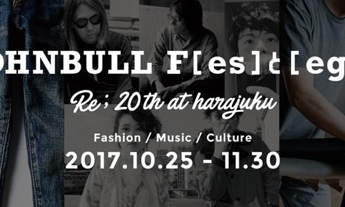 原宿店20周年イベント開催!<br/>Johnbull F[es]と[ego]~Re;20th at harajuku~