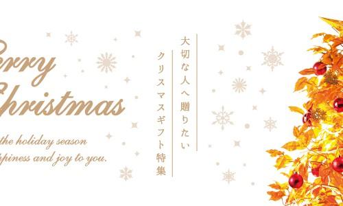 Merry Christmas<br/>大切な人へ贈りたいクリスマスギフト特集
