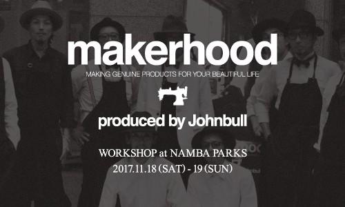 """makerhood"" produced by Johnbull<br/>なんばパークスでワークショップを開催!"