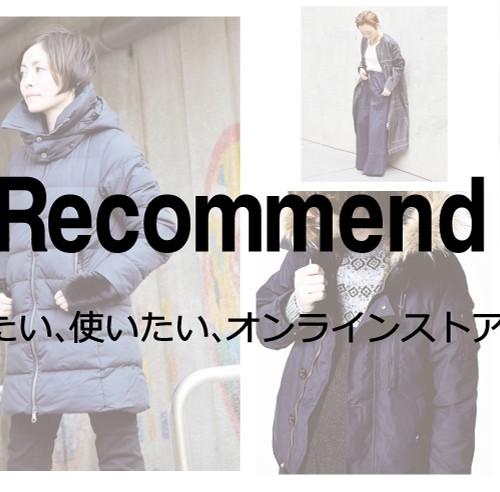 WinterRecommend 10 Item~今、見たい、着たい、使いたいオンラインストアおすすめ10選~
