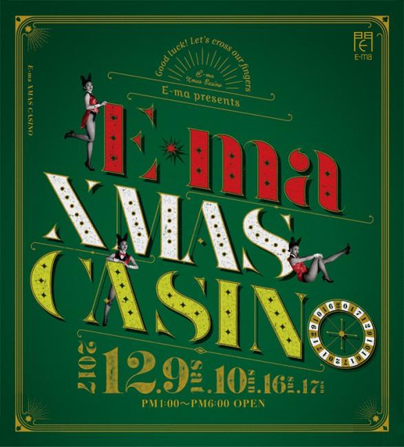 casino_0120171215umeda
