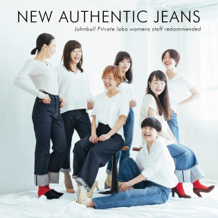 NEW AUTHENTIC JEANS