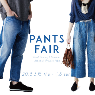 PANTS FAIR 2018 Spring / Summer