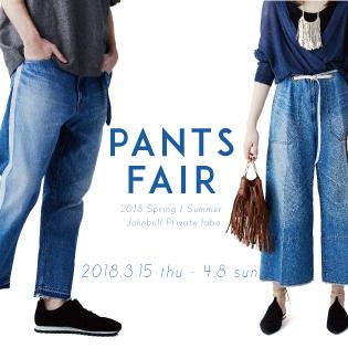 PANTS FAIR 2018 Spring / Summer