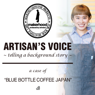 ARTISAN'S VOICE<br>~ telling a background story ~<br>at BLUE BOTTLE COFFEE JAPAN