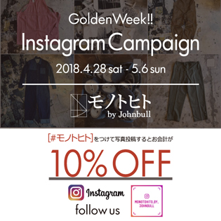 GoldenWeek!! Instagram Campaign<br>モノトヒト by Johnbull