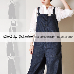"【Attick by Johnbull】<br>RECOMMEND ITEM ""TUBE SALOPETTE"""