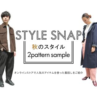 STYLE SNAP -秋のスタイル 2pattern sample-