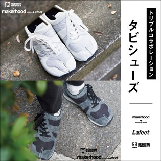 【REBIRTH PROJECT × makerhood × Lafeet】タビシューズ