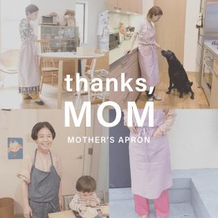 thanks, MOM! 母の日エプロン