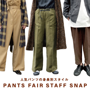 PANTS FAIR STAFF SNAP