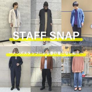 STAFF SNAP~メンズスタッフによる春の着こなし紹介~