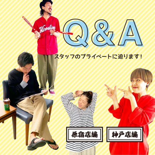 Q&A 原宿店編 / 神戸店編