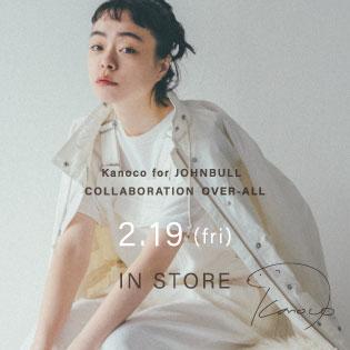 2.19発売!Kanoco for JOHNBULL コラボレーションオーバーオール