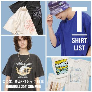 T-SHIRT LIST この夏着たいTシャツ15選