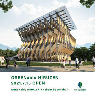 GREENable HIRUZEN × rebear by Johnbull